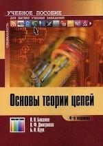 Основы теории цепей: Учебное пособие для вузов; Под ред. В. П. Бакалова. – 4-е изд