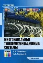 Многоканальные телекоммуникационные системы. Учебник для вузов. – 2-е издание, испр. и доп