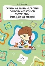 Обучающие занятия для детей дошкольного возраста с элементами методики Монтессори
