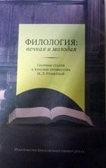 Филология: вечная и молодая. Сборник статей к юбилею профессора М.Л. Ремневой