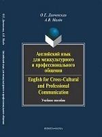 English for Cross-Cultural and Professional Communication. Английский язык для меж-культурного и профессионального общения. учебное пособие + CD