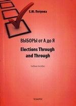 Elections Through and Through. Выборы от А до Я