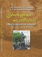 Экскурсия по Москве: московские бульвары: учебное пособие по практике речи