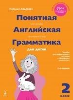 Понятная английская грамматика для детей. 2 класс / Easy English: Grammar for Kids