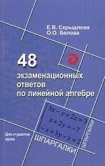 Е. В. Скрыдлова. 48 экзаменационных ответов по линейной алгебре