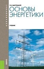 Основы энергетики (для бакалавров)(изд:4)