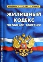 Жилищный кодекс Российской Федерации по состоянию на 01 февраля 2013 года