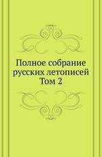 Полное собрание русских летописей