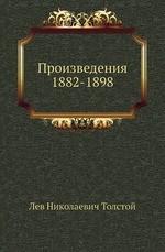 Произведения 1882-1898