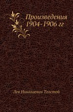 Произведения 1904-1906 гг