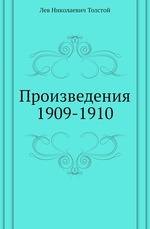 Произведения 1909-1910