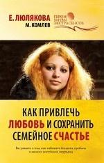 Михаил Комлев - писатель, журналист, автор рубрики о жизни знаменитостей на...