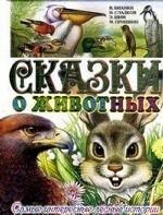 Обложка книги Сказаки о животных. Самые интересные лесные истории