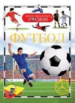 Н. И. Котятова. Футбол