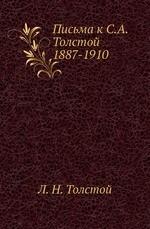 Письма к С.А. Толстой 1887-1910