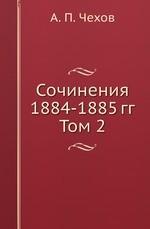 Сочинения 1884-1885 гг