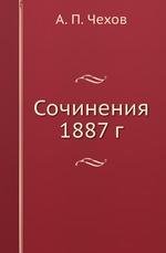 Сочинения 1887 г