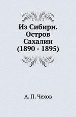 Из Сибири. Остров Сахалин (1890 - 1895)