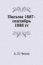 Письма 1887-сентябрь 1888 гг