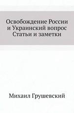 Освобождение России и Украинский вопрос