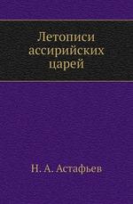 Летописи ассирийских царей