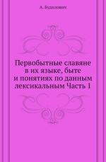 Первобытные славяне