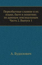 Первобытные славяне в их языке, быте и понятиях по данным лексикальным