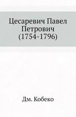 Цесаревич Павел Петрович