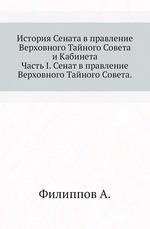 История Сената в правление Верховного Тайного Совета и Кабинета