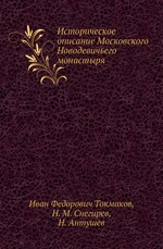Историческое описание Московского Новодевичьего монастыря