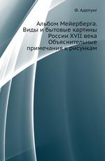 Альбом Мейерберга. Виды и бытовые картины России XVII века