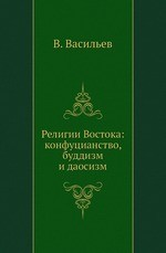 Религии Востока: конфуцианство, буддизм и даосизм