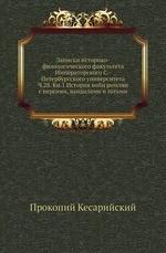 Записки историко-филологического факультета Императорского С.-Петербургского университета