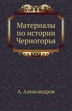 Материалы по истории Черногорья