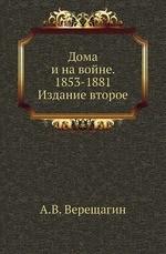 Дома и на войне. 1853-1881