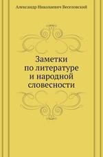 Заметки по литературе и народной словесности