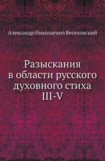 Разыскания в области русского духовного стиха