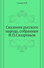 Сказания русского народа, собранные И.П.Сахаровым