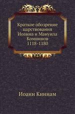 Краткое обозрение царствования Иоанна и Мануила Комнинов