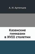 Казанские гимназии в XVIII столетии