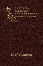 Материалы для полной родословной росписи князей Голицыных