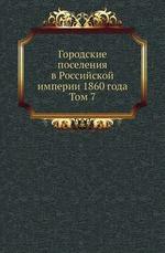 Городские поселения в Российской империи 1860 года