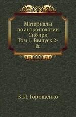 Материалы по антропологии Сибири