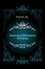 Записки о Московии XVI века