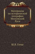 Материалы по исторической географии Московской Руси