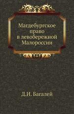 Магдебургское право в левобережной Малороссии