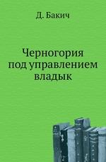 Черногория под управлением владык