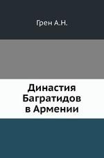 Династия Багратидов в Армении