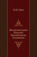 Жизнеописание Василия Михайловича Головнина