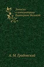 Записки о императрице Екатерине Великой